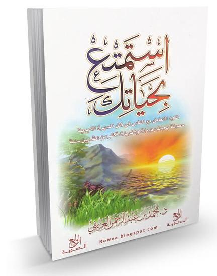 كتاب محمد العريفي استمتع بحياتك pdf