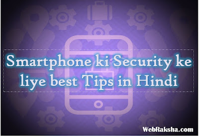 smartphone-security-tips-hindi