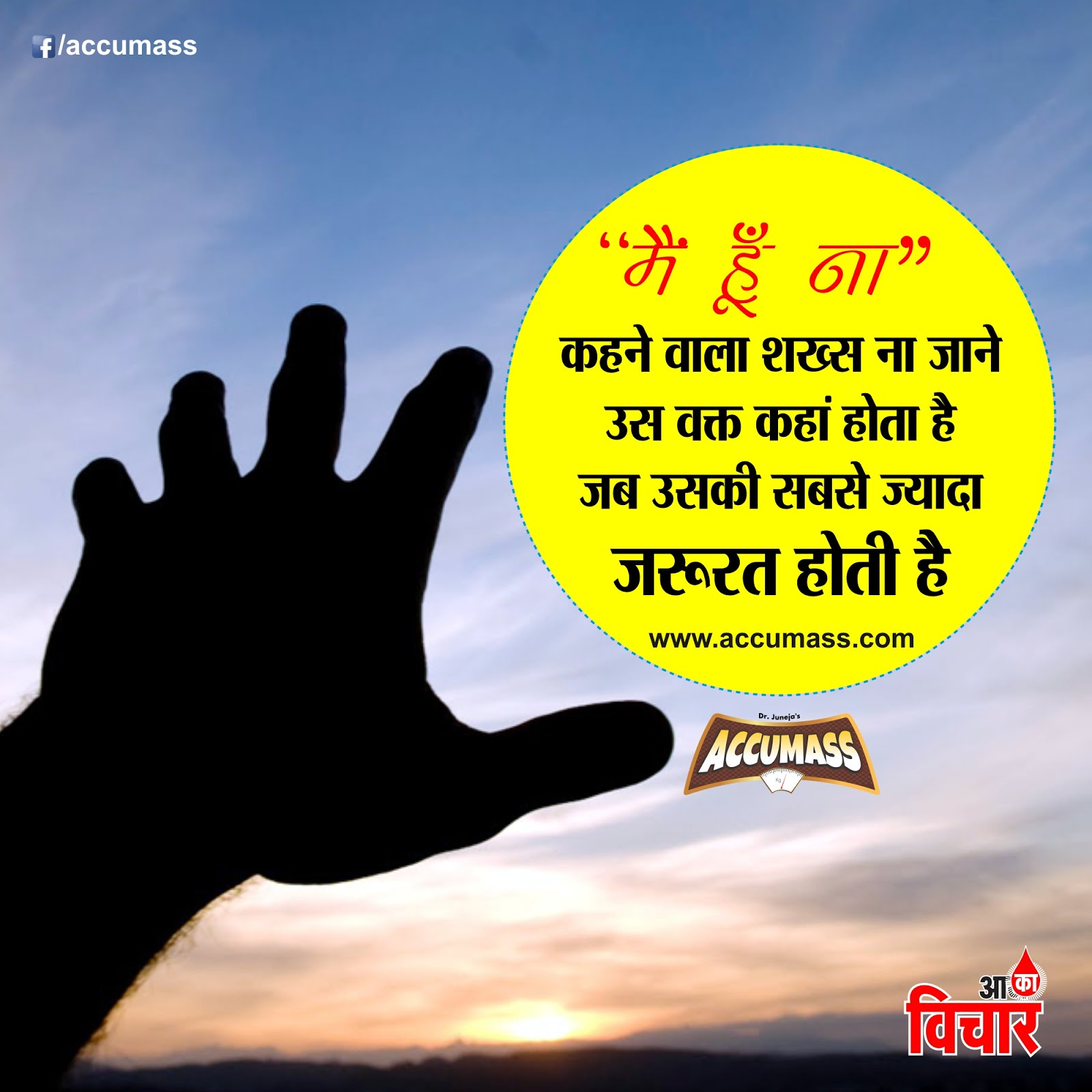 Jokes & Thoughts: Hindi Thought Of The Day