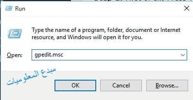 كيفية تعطيل خاصية الوصول إلى محرر التسجيل Registry