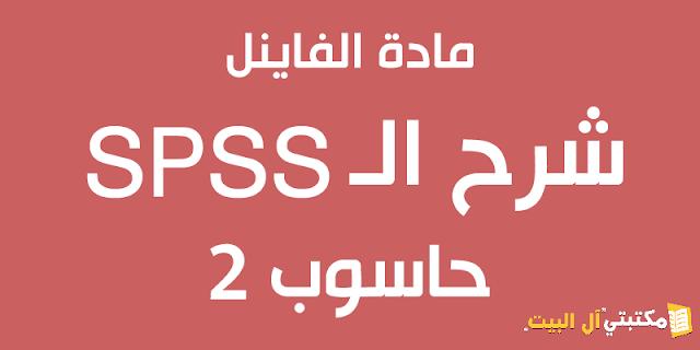مكتبتي ال البيت - مادة الـ SPSS فاينل حاسوب 2