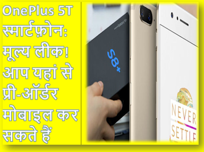 OnePlus-5T-smartphone-Price-leaked-You-can-pre-order-mobile-here