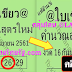 มาแล้ว...เลขเด็ดงวดนี้ 2ตัวตรงๆ หวยทำมือ @ใบเขียว งวดวันที่16/9/61