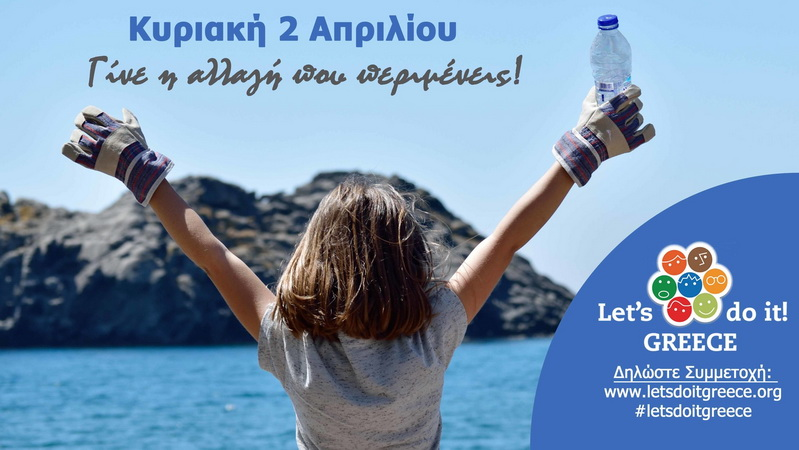 Let's do it Greece! Εβδομάδα Περιβαλλοντικών Δράσεων σε όλα τα Σχολεία της Χώρας