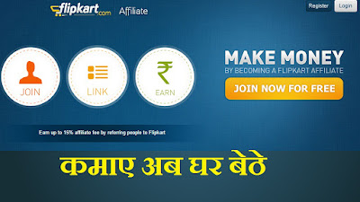 Flipkart Affiliate start now step by step