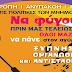 Αφίσα της συνδικαλιστικής ανατροπής στους ΟΤΑ για την αντιλαϊκή πολιτική