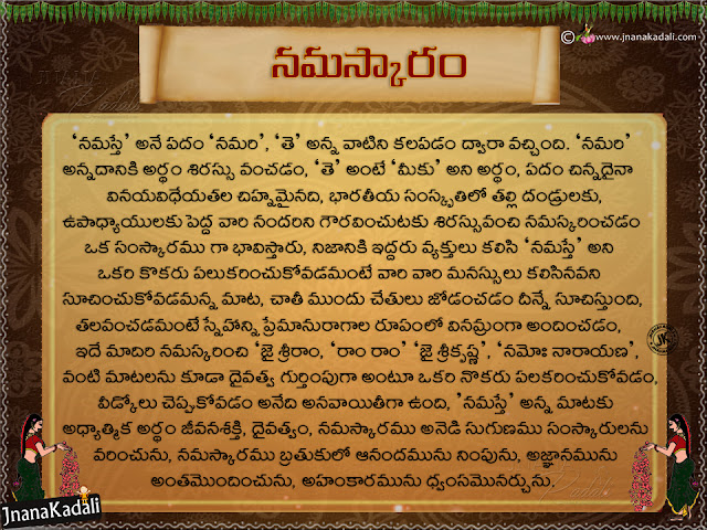 namaskaram information in telugu, the types of namaskara in hindu calture and tradition