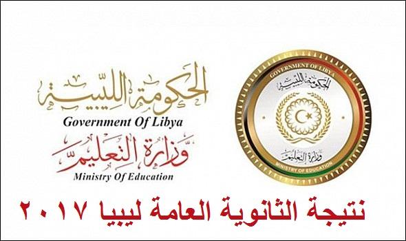 نتيجة الثانوية العامة ليبيا 2017