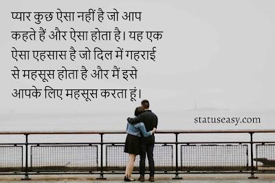 Love Shayari In Hindi For Girlfriend | Love Shayari in Hindi