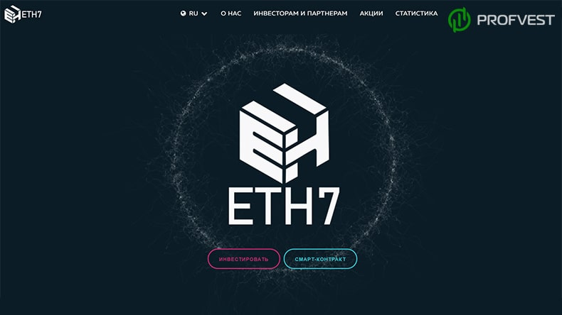 ETH7 обзор и отзывы HYIP-проекта