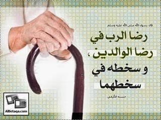 ر ض ا الل ه ف ي ر ض ا ال و ال د ي ن و س خ ط ه ف ي س خ ط ه م ا