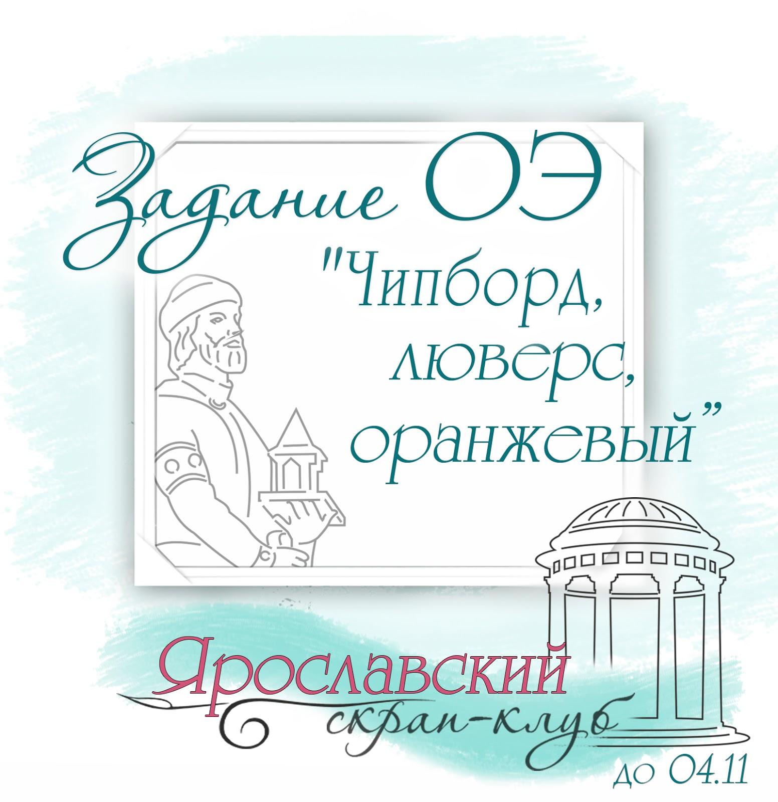"""ОЭ """"Чипборд, люверс, оранжевый"""" до 04.11.2017"""