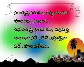 Best Telugu Status