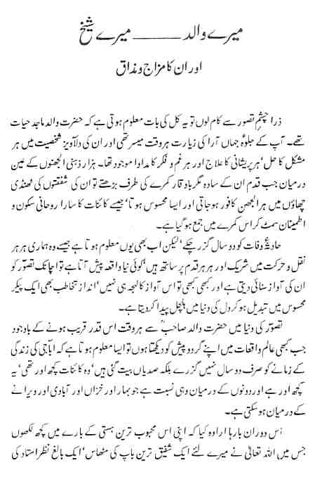 Mufi Taqi Usmani