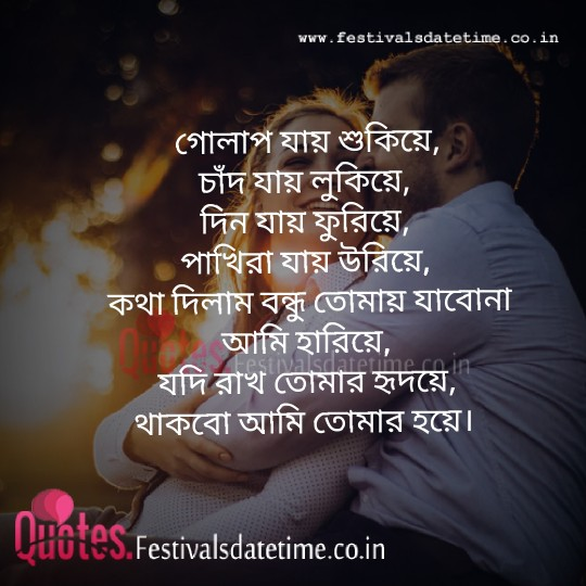 Bangla Instagram Love Shayari Download