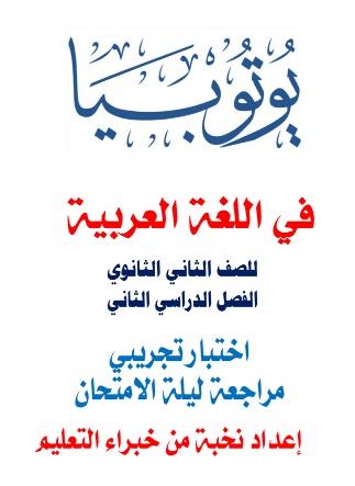 امتحان تجريبى لغة عربية للصف الثانى الثانوى ترم ثانى 2020 - موقع مدرستى
