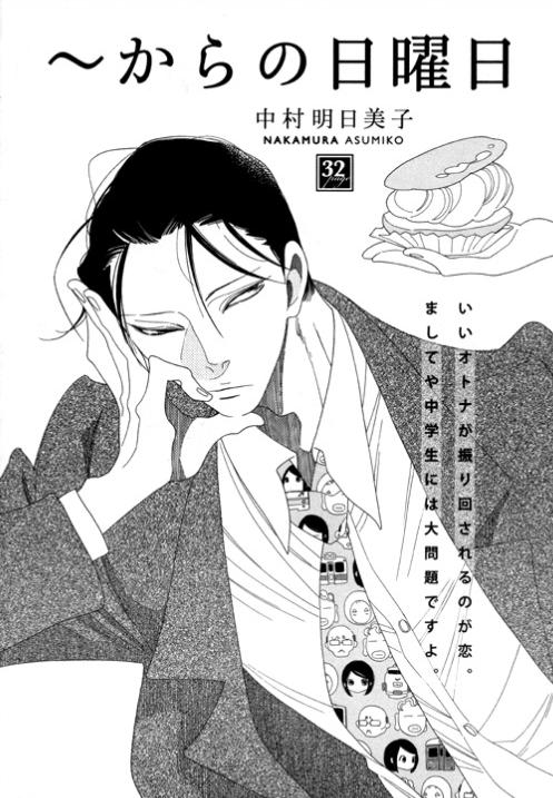 Nakamura asumiko