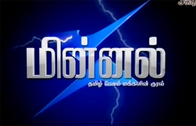 Minnal Shakthi TV 24th April 2016