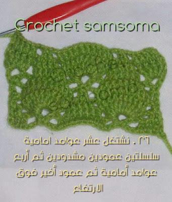 طريقة كروشيه غرزة جميلة و سهلة.  Free Crochet Stitches and Tutorials . غرزة كروشيه سهلة وبسيطة . غرز كروشيه جديدة  . غرز كروشيه جديدة . ،طريقة عمل غرزة كروشيه سهلة،