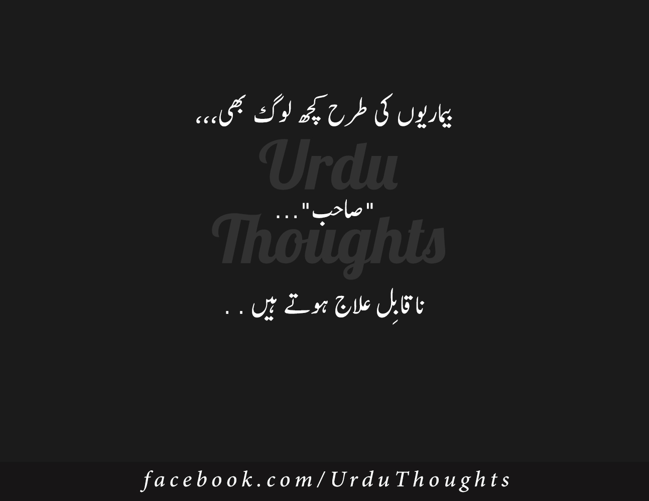 Funny Images Photos Urdu Jokes Images Urdu Thoughts