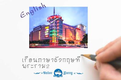 เรียนภาษาอังกฤษ ที่พระราม2