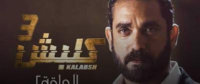 قصة مسلسل كلبش الجزء الثالث (رمضان 2019)
