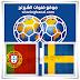 البرتغال و السويد 2017 + القنوات الناقلة