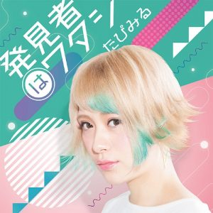 Tapimiru - Hakkensha wa Watashi ( Opening Zero Kara Hajimeru Mahou no Syo )