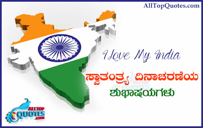 Independence Day Messages in Kannada
