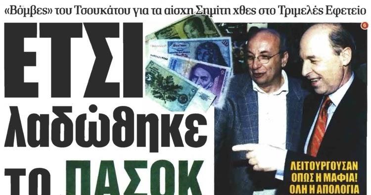 ΖΕΙΔΩΡΟΝ  Η απολογία του Θ. Τσουκάτου  Ζητώ συγγνώμη από τον ελληνικό λαό -  Όχι από την ηγεσία του ΠΑΣΟΚ fe70c84b5ca