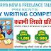 कहानी लिखो प्रतियोगिता - STORY WRITING COMPETITION