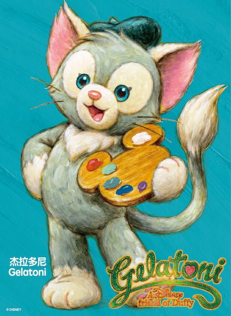新「萌」友貓畫家 Gelatoni 登陸上海迪士尼度假區 - Hong Kong Main Street Gazette丨大街小報 - HKMSG