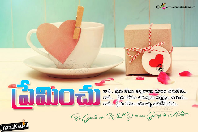 telugu quotes, love messages in telugu, love hd wallpapers quotes in telugu, be gentle quotes in telugu