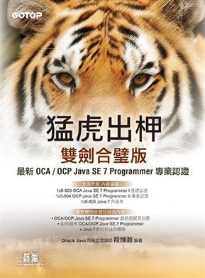 JAVA認證考試書【猛虎出柙雙劍合璧版:最新 OCA / OCP Java SE 7 Programmer 專業認證】