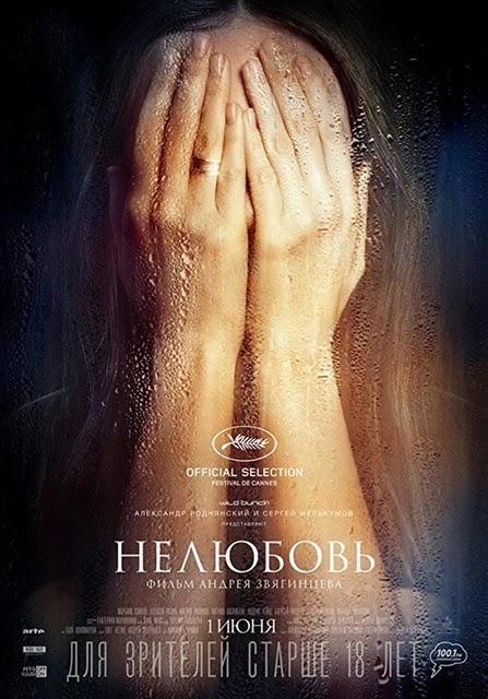nelyubov,loveless,faute d'amour,Andrey Zvyagintsev