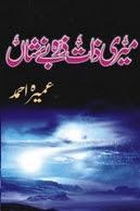 Umera ahmed novels list