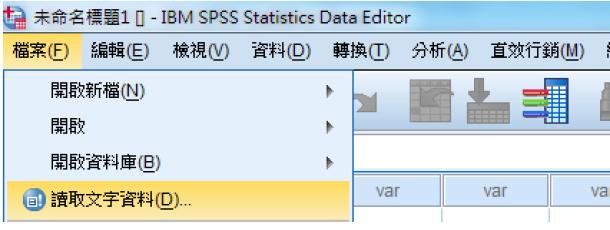 SAS,SPSS,STATA 統計軟體檔案格式轉換介紹