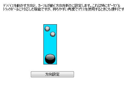 setpointの方向設定画面