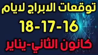 توقعات الابراج لايام 16-17-18 كانون الثاني-يناير 2019