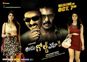 Sunil's eedu gold ehe movie wallpapers-thumbnail-5
