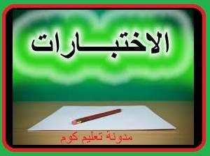 نماذج اختبارات الفصل الثاني - الجيل الثاني - سنة ثالثة ابتدائي - مادة اللغة العربية .