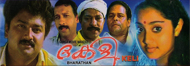 thaaram vaalkannaadi nokki, keli, keli keli, keli malayalam movie, keli film, keli songs, keli malayalam movie songs, keli movie songs, keli music, mallurelease