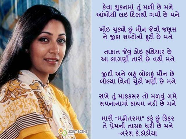 केवा शुकनमां तुं मळी छे मने Gujarati Gazal By Naresh K. Dodia