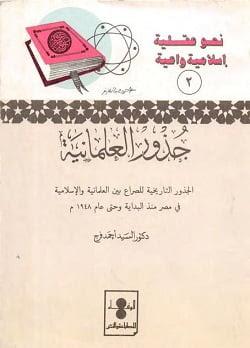 جذور العلمانية - أحمد فرج