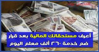 تعرف علي مستحقاتك المالية بعد ضم الخدمة السابقة بقرار من وزير التربية والتعليم د.طارق شوقي