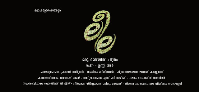 Leela Malayalam Movie Teaser | Biju Menon | Ranjith