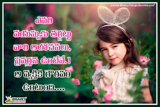 Telugu manchimaatalu, life success thoughts in Telugu, being human quotes in Telugu