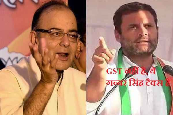arun-jaitley-told-rahul-gandhi-corrupt-and-scam-protesting-gst