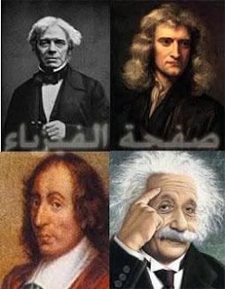 مجموعة من أقوال علماء الفيزياء