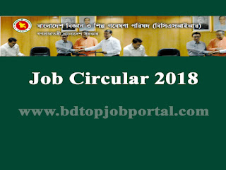Bangladesh Council of Scientific and Industrial Research (BCSIR) Job Circular 2018